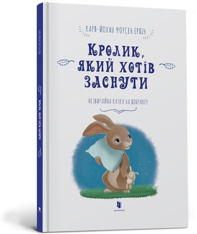 """Купить книгу """"Кролик, який хотів заснути"""""""