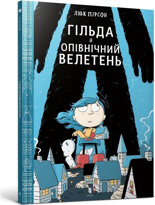 """Купить книгу """"Гільда й Опівнічний Велетень"""""""