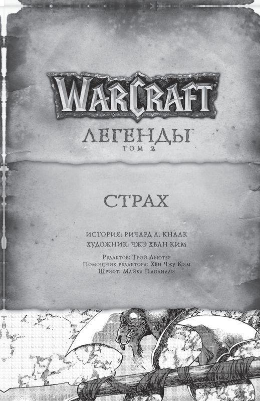 """Купить книгу """"Warcraft. Легенды. Том 2"""""""