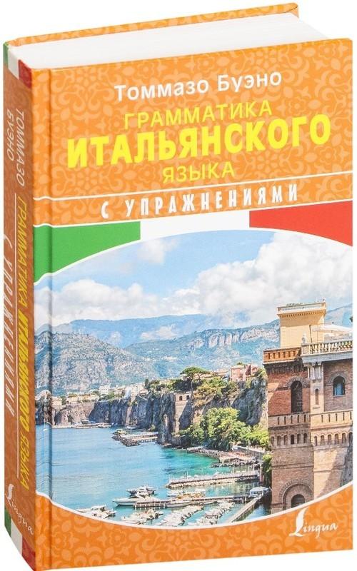 """Купить книгу """"Грамматика итальянского языка с упражнениями"""""""
