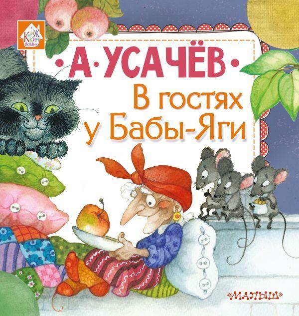 """Купить книгу """"В гостях у Бабы-Яги"""""""