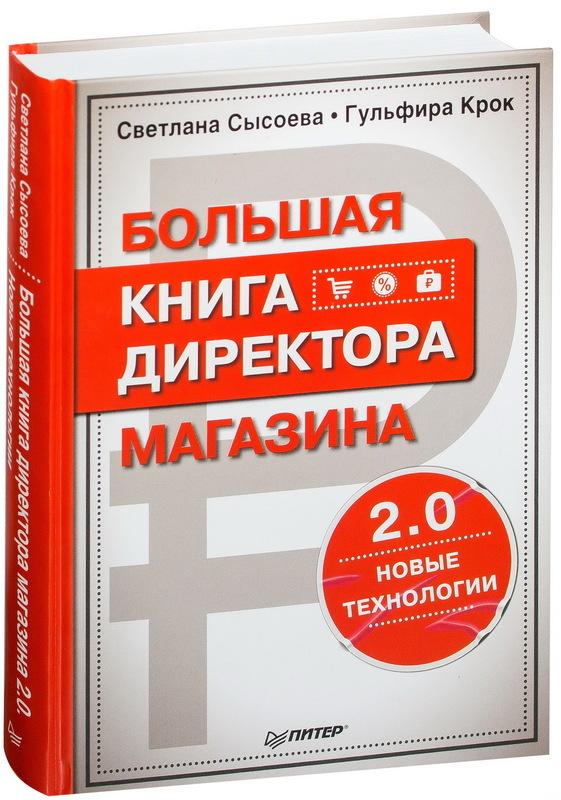 """Купить книгу """"Большая книга директора магазина 2.0. Новые технологии"""""""