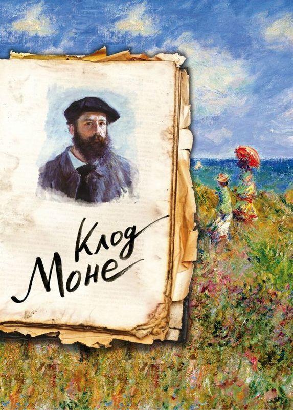 """Купить книгу """"Моне. Жизнь и творчество в 500 картинах"""""""