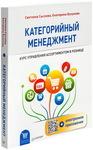 Категорийный менеджмент. Курс управления ассортиментом в рознице (+ электронное приложение)