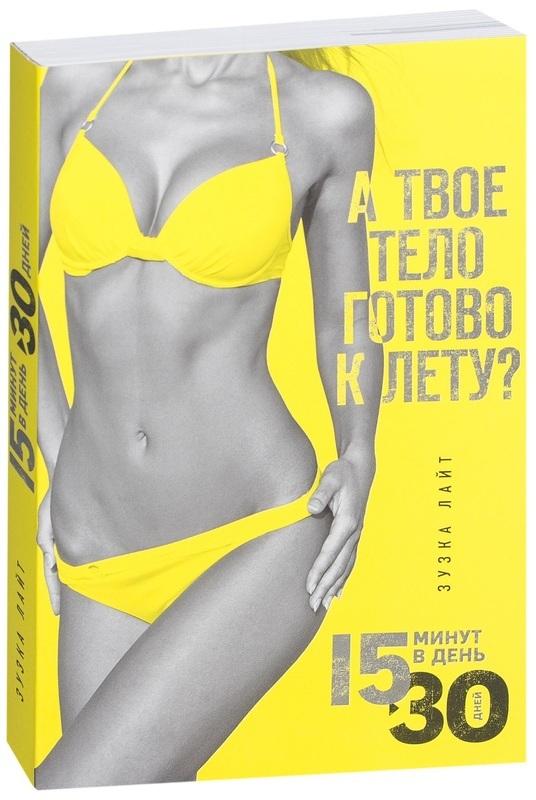 """Купить книгу """"15 минут, чтобы похудеть! Инновационная книга-тренер"""""""
