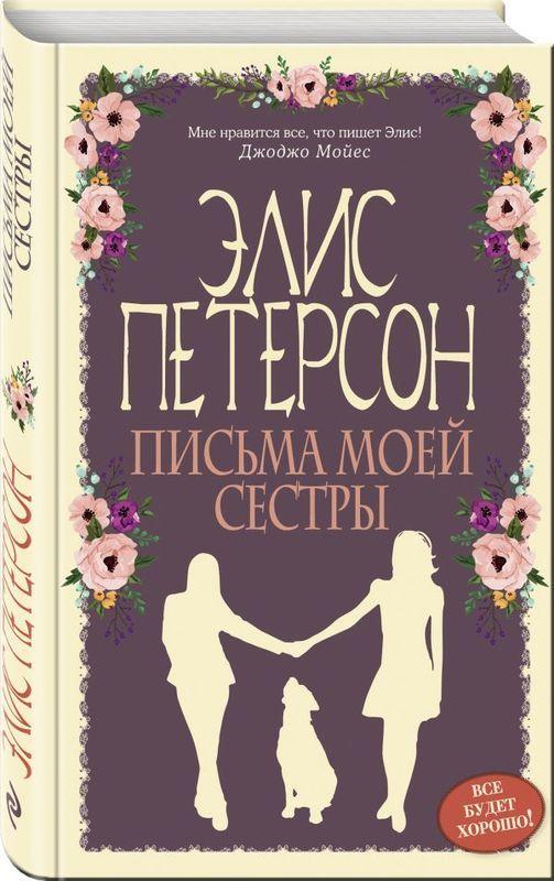 """Купить книгу """"Письма моей сестры"""""""