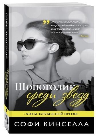 """Купить книгу """"Шопоголик среди звезд"""""""