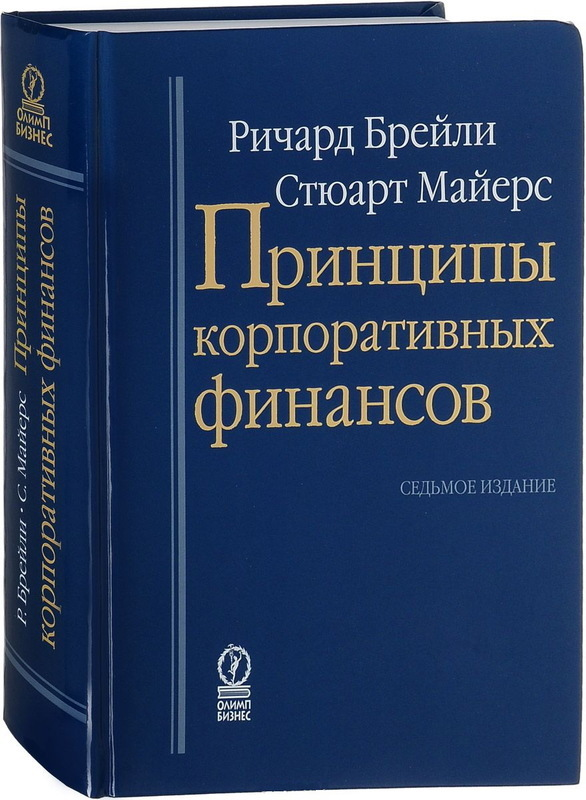 """Купить книгу """"Принципы корпоративных финансов"""""""