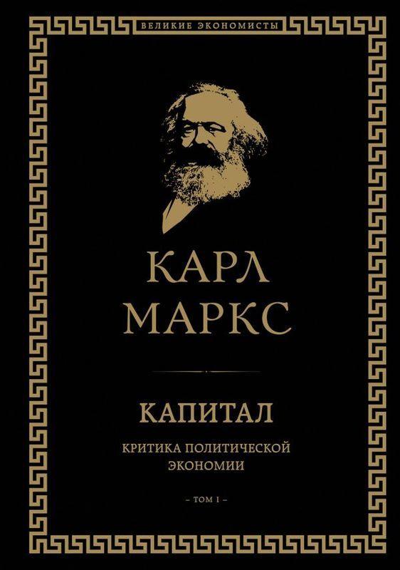 """Купить книгу """"Капитал. Критика политической экономии. Том I"""""""