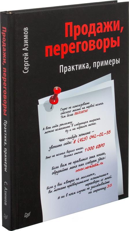 """Купить книгу """"Продажи, переговоры. Практика, примеры"""""""