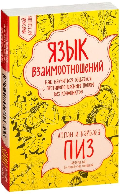 """Купить книгу """"Язык взаимоотношений"""""""