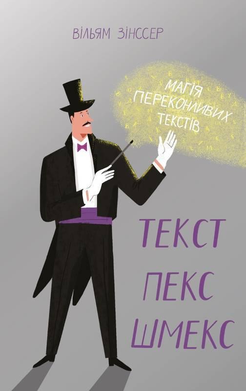 """Купить книгу """"Текст-пекс-шмекс. Магія переконливих текстів"""""""