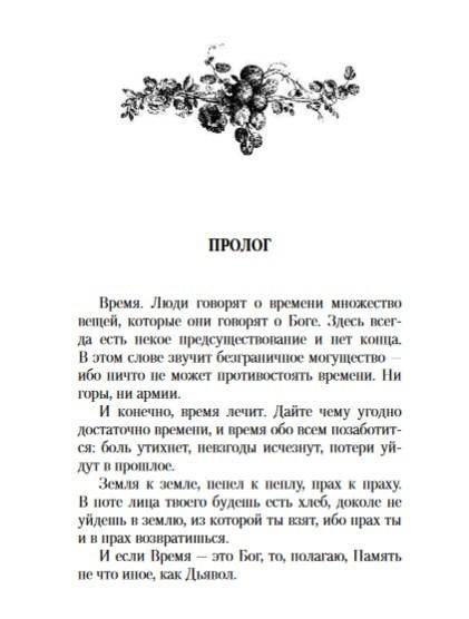"""Купить книгу """"Дыхание снега и пепла. Книга 1. Накануне войны"""""""