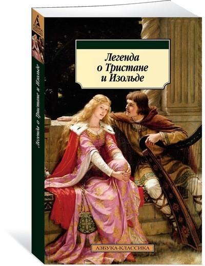 Легенда о Тристане и Изольде - купить и читать книгу