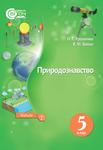 Природознавство. 5 клас. Підручник