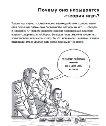 "Купить книгу ""Теория игр в комиксах"""