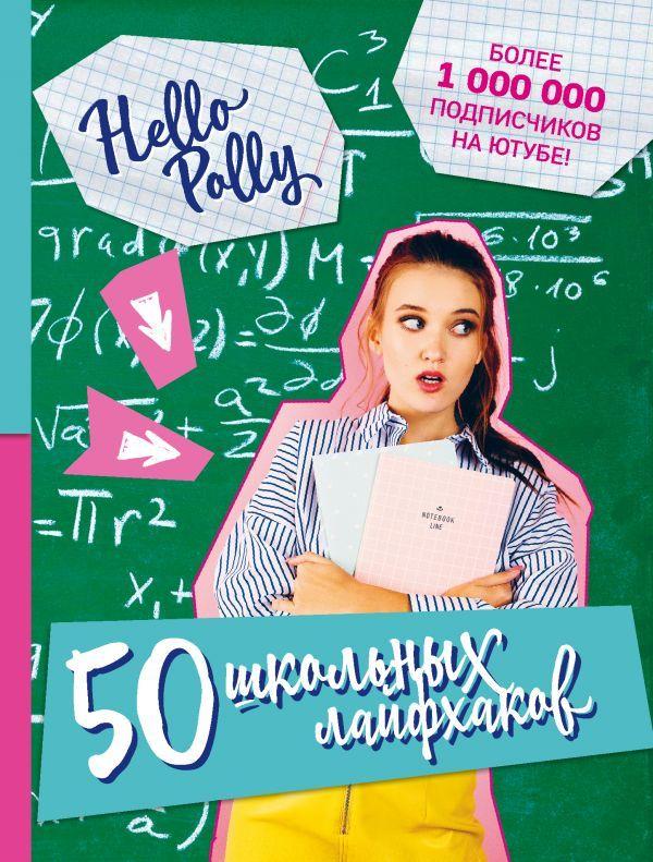 """Купить книгу """"HelloPolly. 50 школьных лайфхаков"""""""