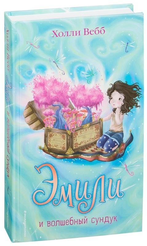 """Купить книгу """"Эмили и волшебный сундук"""""""