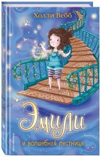 """Купить книгу """"Эмили и волшебная лестница"""""""