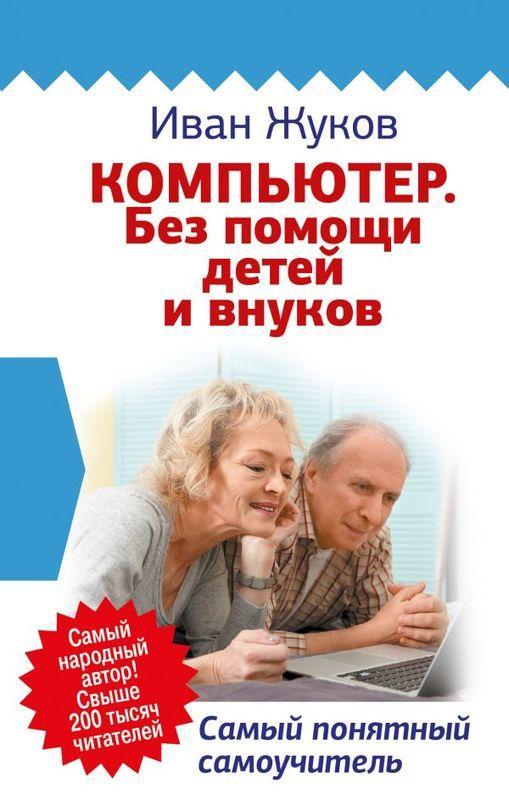 """Купить книгу """"Компьютер. Без помощи детей и внуков. Самый понятный самоучитель"""""""