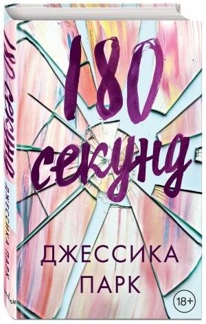 """Купить книгу """"180 секунд"""""""