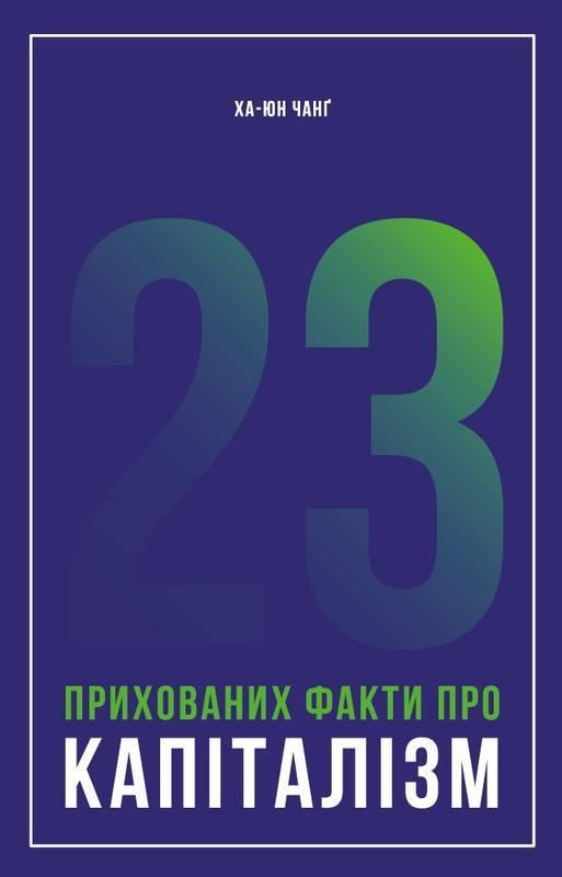 """Купить книгу """"23 прихованих факти про капіталізм"""""""