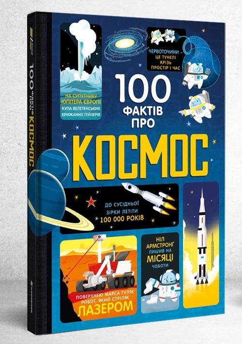 """Купить книгу """"100 фактів про космос"""""""