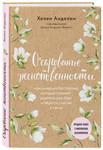 Очарование женственности - купити і читати книгу