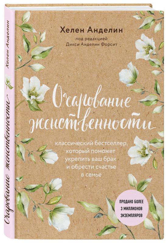 """Купить книгу """"Очарование женственности"""""""