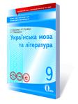 Українська мова та література. Зошит для поточного та тематичного оцінювання. 9 клас