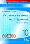 Українська мова та література: зошит для поточного та тематичного оцінювання. 10 клас