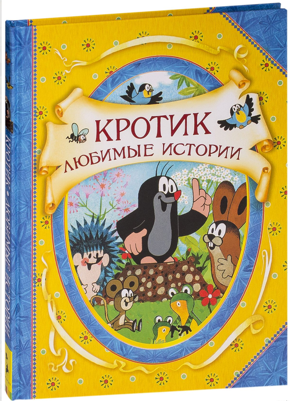 """Купить книгу """"Кротик. Любимые истории"""""""