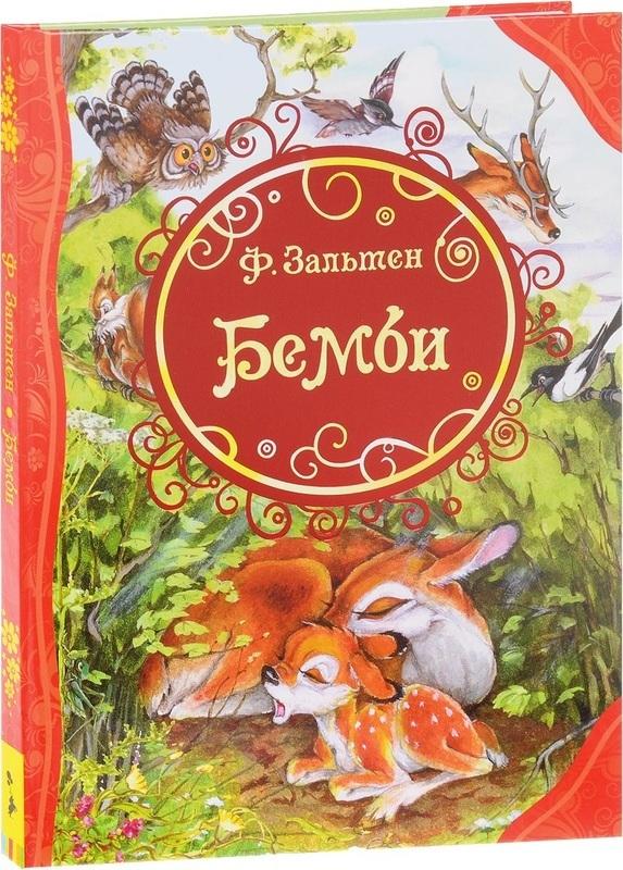 """Купить книгу """"Бемби. Лесная сказка"""""""