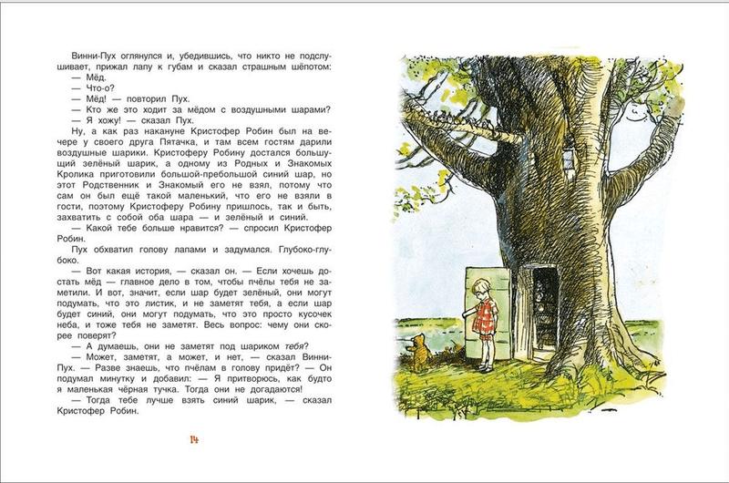 """Купить книгу """"Все о Винни-Пухе"""""""