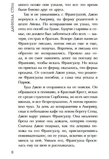 """Купить книгу """"Повороты судьбы"""""""