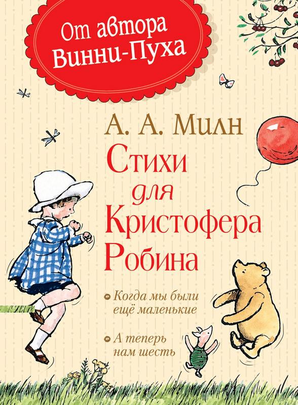 """Купить книгу """"Стихи для Кристофера Робина"""""""