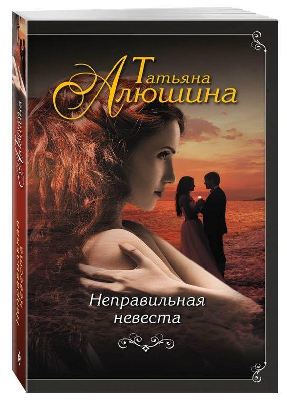"""Купить книгу """"Неправильная невеста"""""""