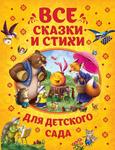 Все сказки и стихи для детского сада - купити і читати книгу