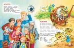 """Купить книгу """"Все сказки и стихи для детского сада"""""""