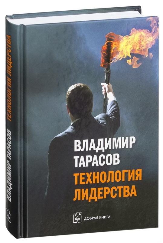 """Купить книгу """"Технология лидерства"""""""