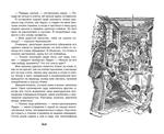 """Купить книгу """"Моя семья и другие звери"""""""