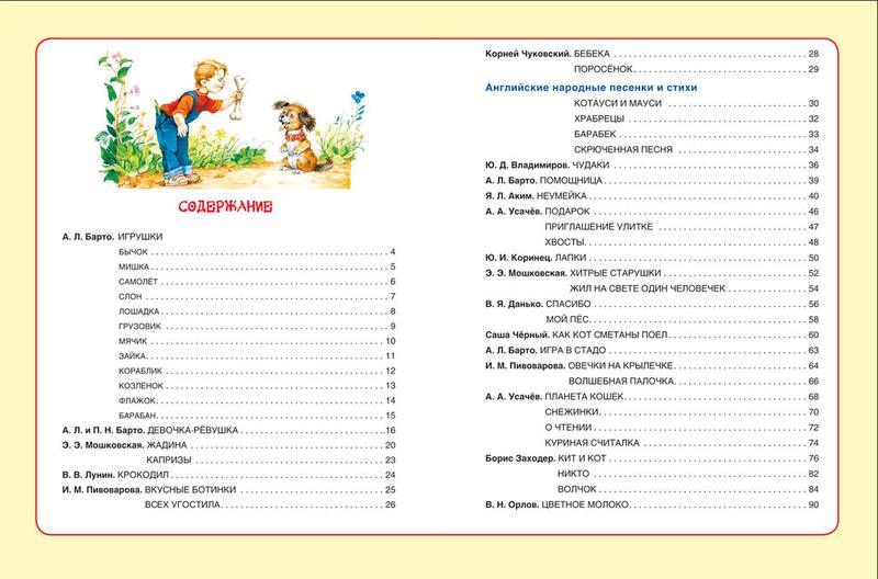 """Купить книгу """"Лучшие стихи для детского сада"""""""