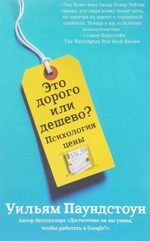 """Купить книгу """"Это дорого или дешево? Психология цены"""""""