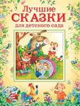 Лучшие сказки для детского сада