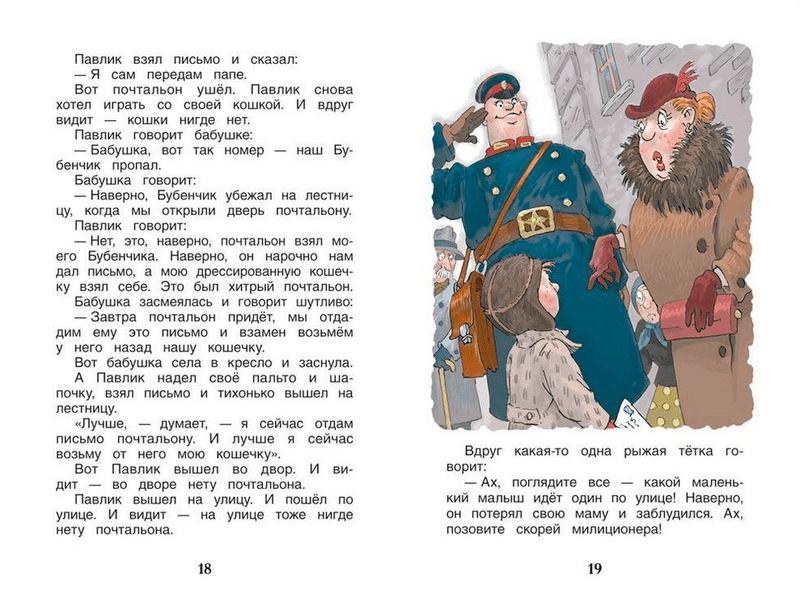 """Купить книгу """"Рассказы для детей"""""""