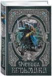 Ученица Ведьмака - купити і читати книгу