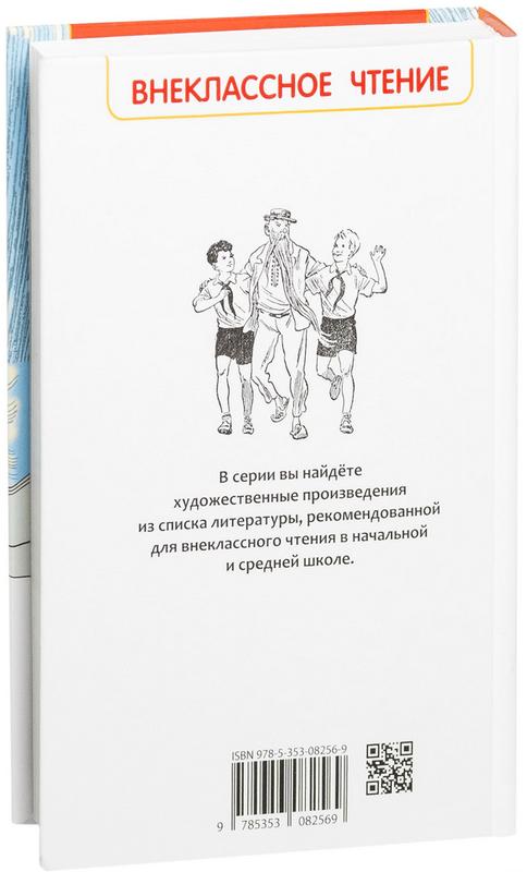 """Купить книгу """"Старик Хоттабыч"""""""