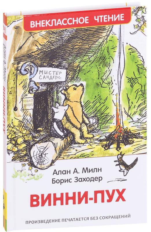 """Купить книгу """"Винни-Пух"""""""