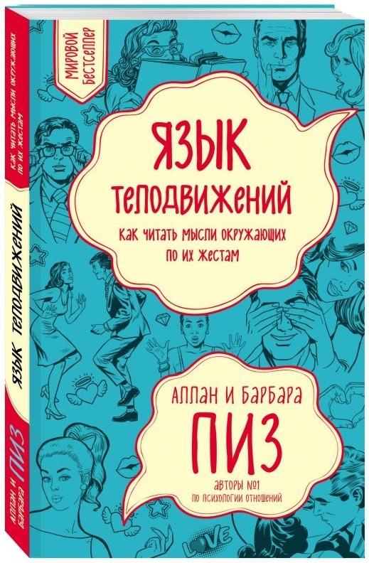 """Купить книгу """"Язык телодвижений. Как читать мысли окружающих по их жестам"""""""