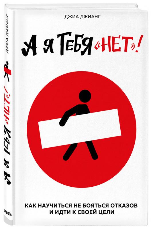 """Купить книгу """"А я тебя """"нет"""". Как не бояться отказов и идти напролом к своей цели"""""""